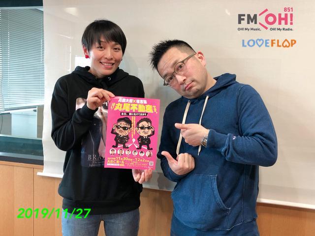 画像: 2019/11/27(水)ゲスト:桂吉弥 さん
