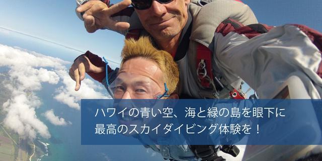 画像: (公式)パシフィックスカイダイビングセンター予約サイト|ハワイのドロップゾーン
