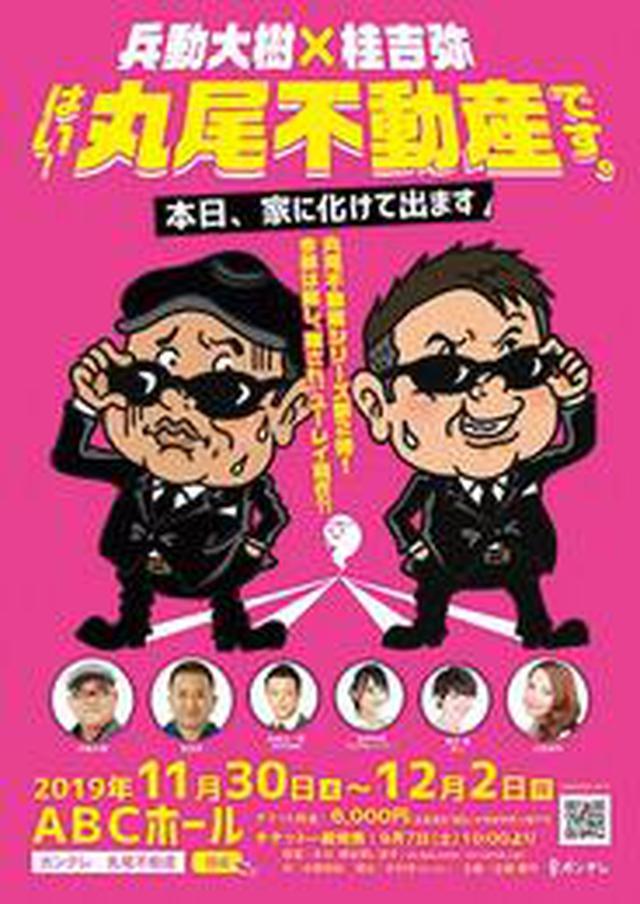 画像: 桂吉弥ホームページ
