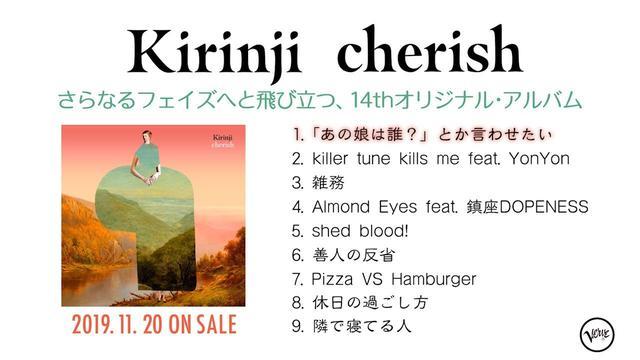 画像: KIRINJI『cherish』アルバム・ダイジェスト映像 youtu.be