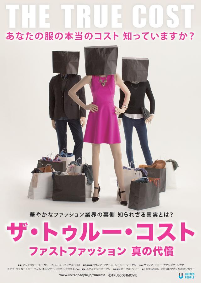 画像: 京都・滋賀の女性起業家とSDGsを考える! Happy Action工房2019勉強会② 「ザ・トゥルー・コスト ~ファストファッション 真の代償~」上映会開催