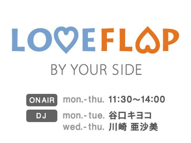 画像: 「LOVE FLAP」▶月~木 11:30~14:00 - FM OH! 85.1