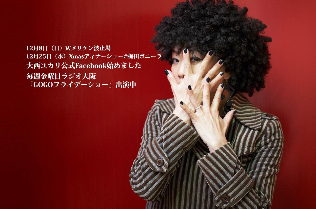 画像: 大西ユカリ OFFICIAL WEB SITE★大西ユカリの新世界