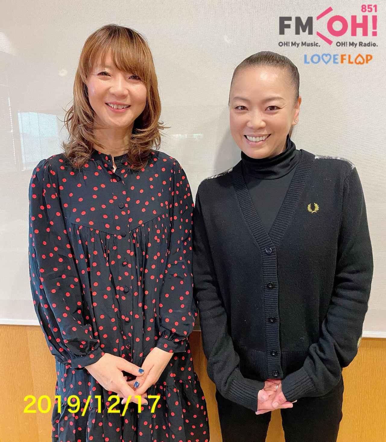 画像: 2019/12/17(火)ゲスト:大西ユカリ さん