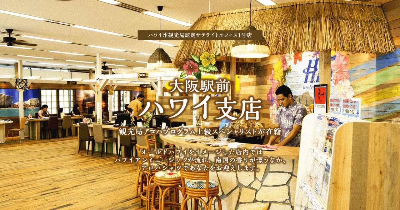 画像: HIS大阪駅前ハワイ支店 日本最大級のハワイ旅行専門店