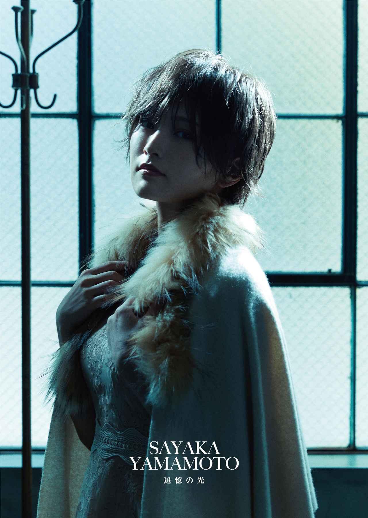 画像: 山本彩 公式サイト Yamamoto Sayaka Official Site