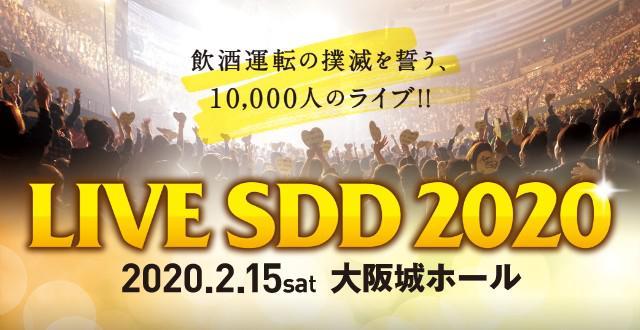 画像: LIVE SDD 2020/SDD~STOP! DRUNK DRIVING PROJECT 飲酒運転防止プロジェクト