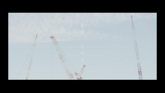 画像: 【宇宙まお】「東京」MV(1/8発売 ミニアルバム「永遠のロストモーメント」収録) youtu.be