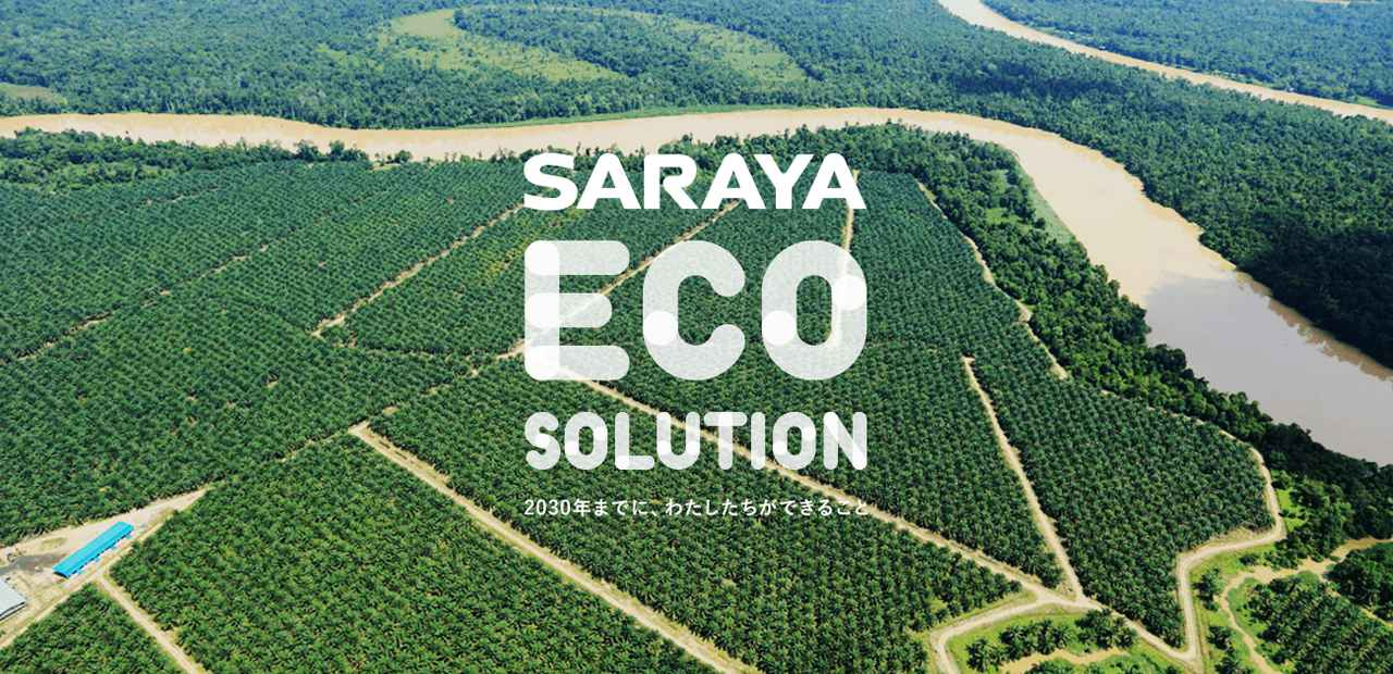 画像: SARAYA ECO SOLUTION