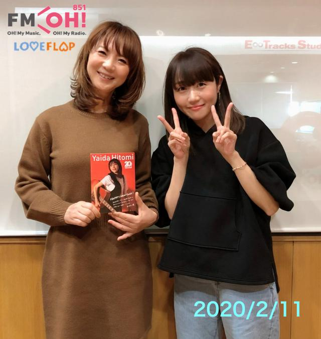 画像: 2020/2/11(火)ゲスト:矢井田瞳さん