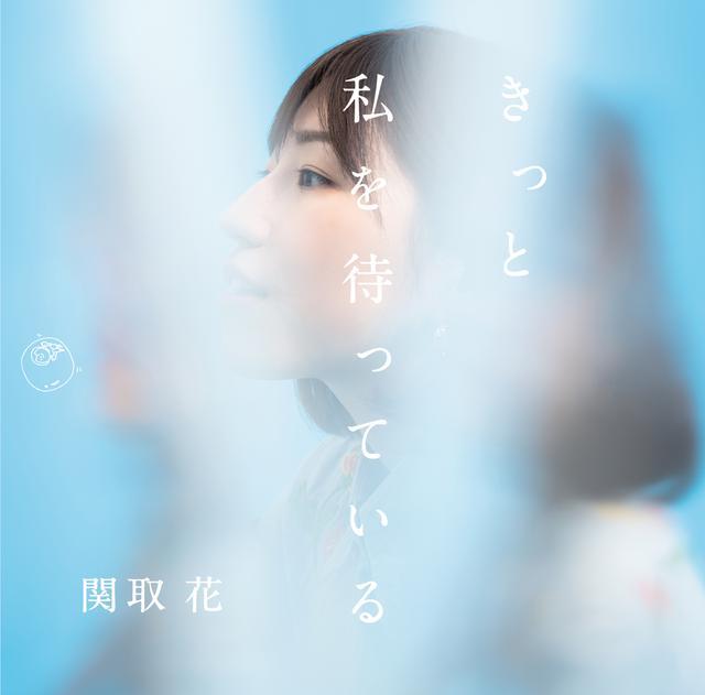 画像: 2020年3月4日 ミニアルバム「きっと私を待っている」発売決定!