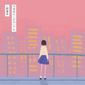 画像: 3/18発売ニューミニアルバム「今夜あたしが泣いても」詳細発表!