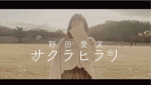 画像: 野田愛実「 サクラヒラリ」 youtu.be