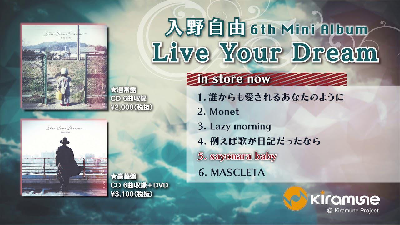 画像: 入野自由「Live Your Dream」試聴動画 youtu.be