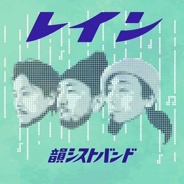 画像: 韻シストBAND NEW EP『RAIN』 4/8 Release決定!!! | 韻シスト
