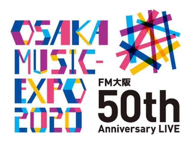 画像: 【2/2~チケット一般発売!】 2020年、FM大阪は開局50周年を迎えます。 50周年記念ライブ 大阪城ホールで開催決定!  FM大阪 50th  Anniversary LIVE OSAKA MUSIC-EXPO 2020 - FM OH! 85.1