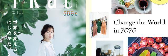 画像: FRaU最新号は「SDGs」特集第2弾!~世界を変える、はじめかた(FRaU編集部)