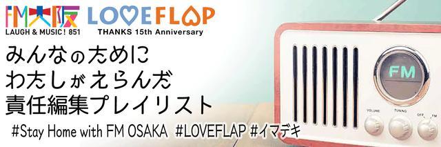 画像: LOVE FLAP 責任編集プレイリスト(5/4~)