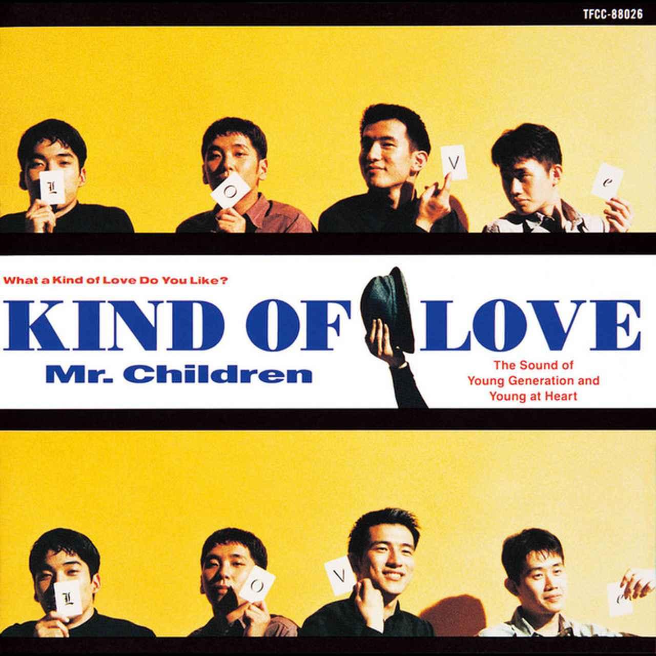 画像: Kind of Love