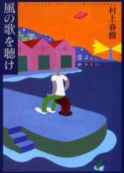 画像: 風の歌を聴け / 村上春樹/〔著〕 - オンライン書店 e-hon