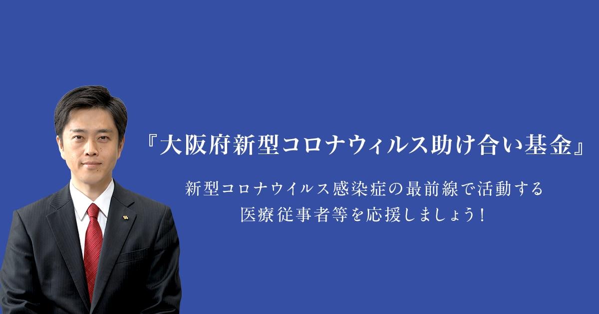 画像: 『大阪府新型コロナウイルス助け合い基金』 | ふるさと納税サイト「さとふる」