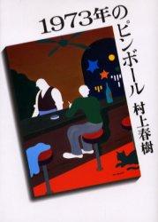 画像: 1973年のピンボール / 村上春樹/〔著〕 - オンライン書店 e-hon
