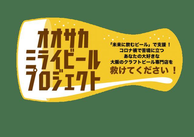 画像: オオサカミライビールプロジェクトのクラウドファンディングページはこちら!