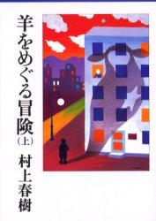 画像: 羊をめぐる冒険 上 / 村上春樹/〔著〕 - オンライン書店 e-hon