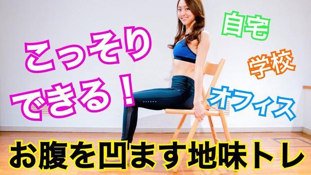 画像: 【さやパン】毎日簡単エクササイズ Vol 35 イスに座って出来る地味トレ腹筋 youtu.be