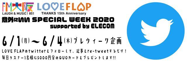 画像: 恒例!フォロー&リツイートで5000円QUOカード!
