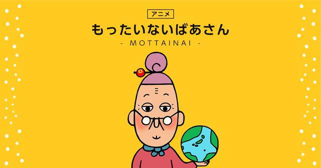 画像: アニメ もったいないばあさん -MOTTAINAI-