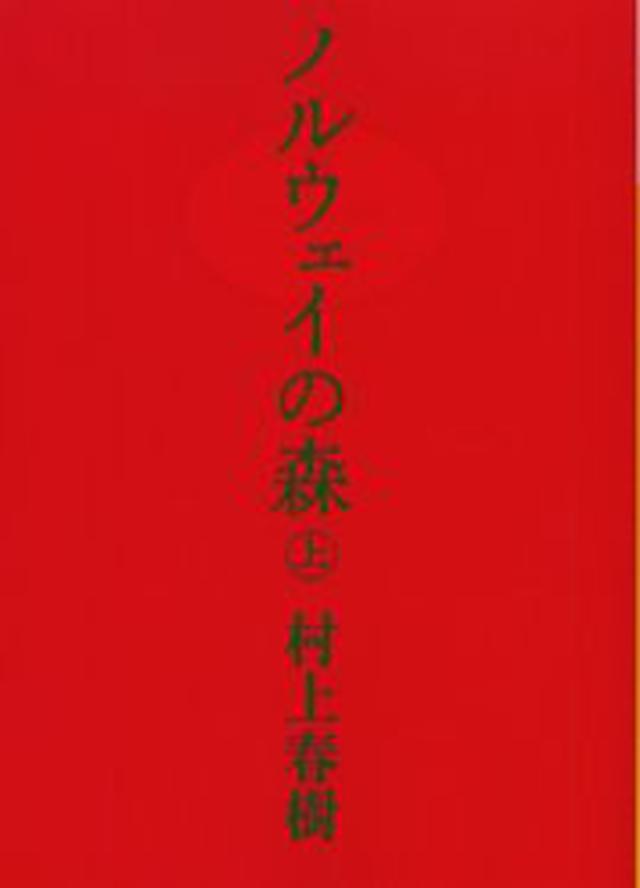 画像: ノルウェイの森 上 / 村上春樹/〔著〕 - オンライン書店 e-hon