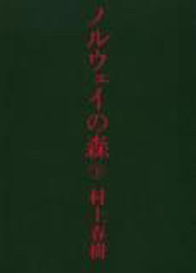 画像: ノルウェイの森 下 / 村上春樹/〔著〕 - オンライン書店 e-hon