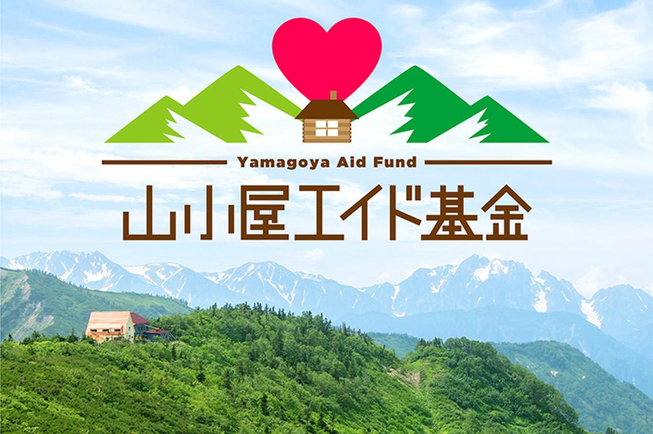 画像: 山と溪谷社、山小屋を応援するクラウドファンディング「山小屋エイド基金」