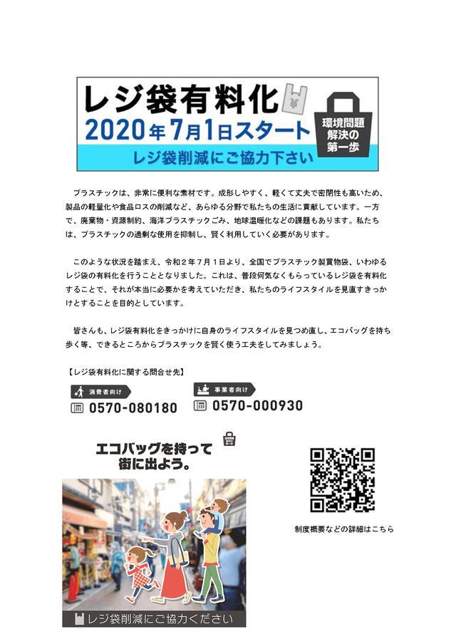 画像: プラスチック製買物袋有料化 2020年7月1日スタート(METI/経済産業省)