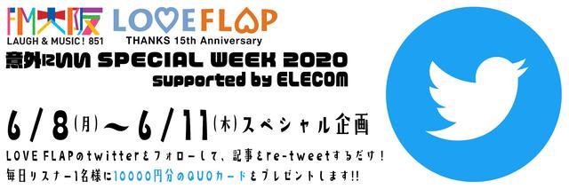 画像: 今週はフォロー&リツイートで10000円分のQUOカード! - FM大阪 85.1