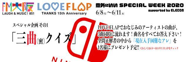 画像: 6/8(月)のLOVE FLAPのスペシャル企画 - FM大阪 85.1