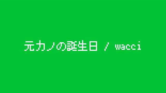 画像: wacci 『元カノの誕生日』Music Video youtu.be