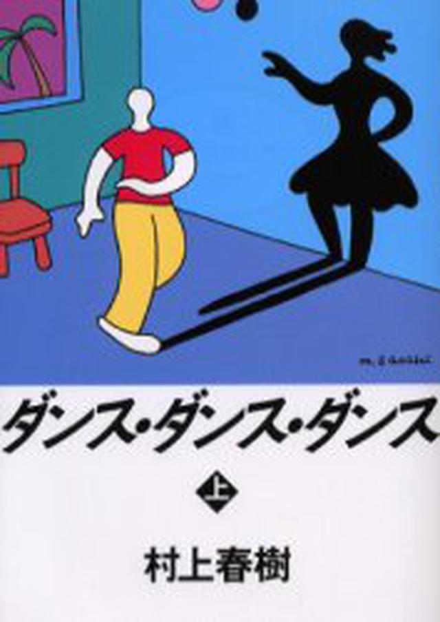 画像: ダンス・ダンス・ダンス 上 / 村上春樹/〔著〕 - オンライン書店 e-hon
