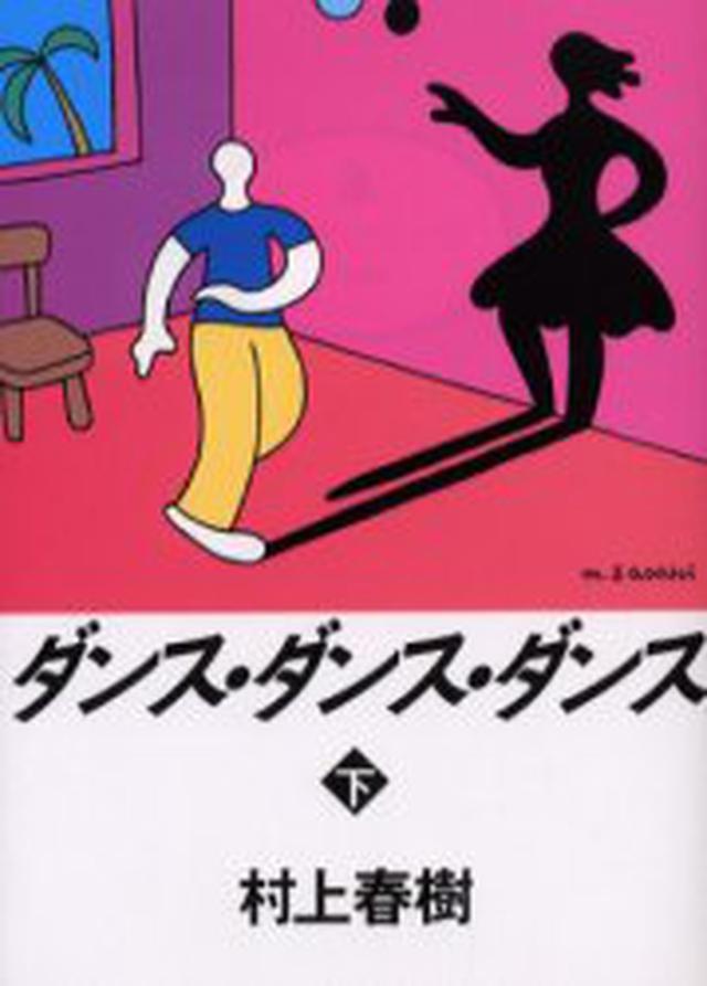 画像: ダンス・ダンス・ダンス 下 / 村上春樹/〔著〕 - オンライン書店 e-hon