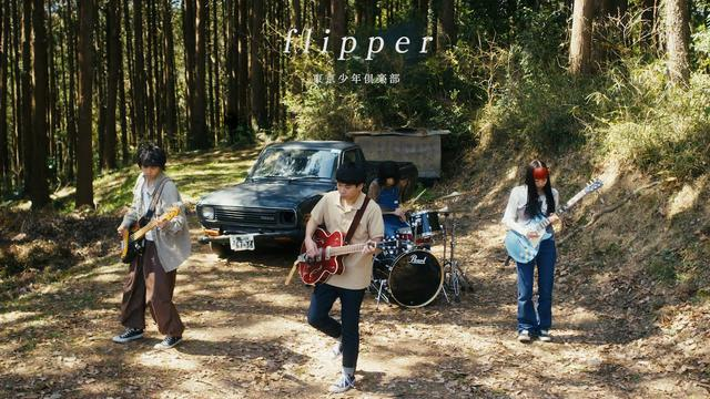 画像: 東京少年倶楽部『flipper』Music Video youtu.be