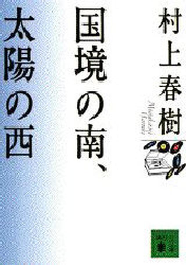 画像: 国境の南、太陽の西 / 村上春樹/〔著〕 - オンライン書店 e-hon