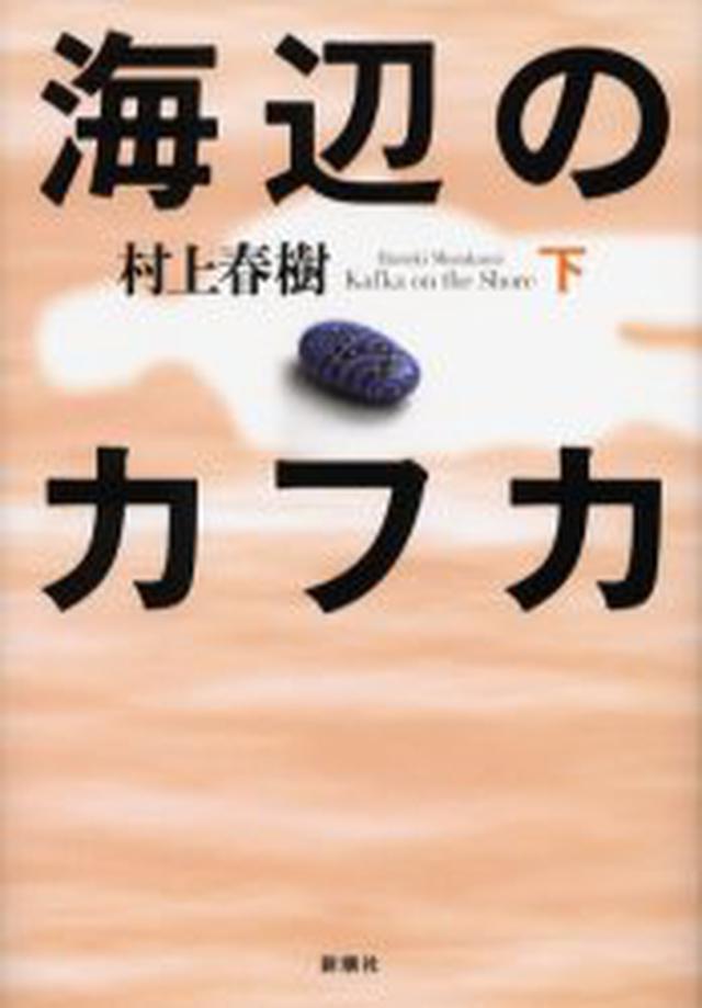 画像: 海辺のカフカ 下 / 村上春樹/〔著〕 - オンライン書店 e-hon