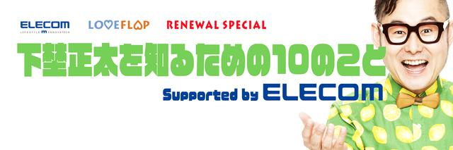 画像: 7/8(水)LOVE FLAP RENEWAL SPECIAL supported by ELECOM
