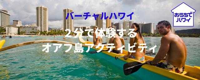 画像: 【バーチャルハワイ】2分でオアフ島5か所のアクティビティ体験:「おうちでハワイ」のコラム|allhawaii