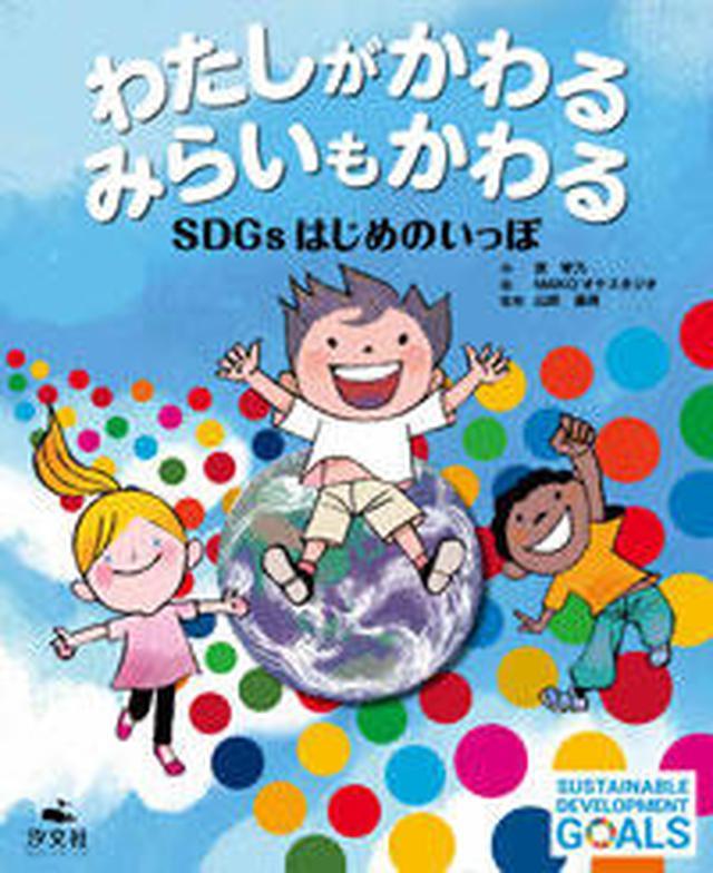 画像: わたしがかわる みらいもかわる SDGsはじめのいっぽ | 株式会社汐文社(ちょうぶんしゃ)