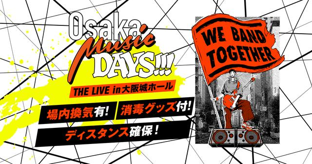 画像: Osaka Music DAYS!!! THE LIVE in 大阪城ホール