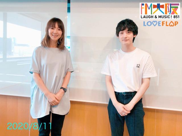 画像: 2020/8/11(火)ゲスト:向井太一さん