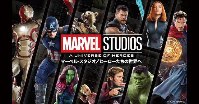画像: MARVEL STUDIOS: A UNIVERSE OF HEROES マーベル・スタジオ/ヒーローたちの世界へ | 大丸・松坂屋の展覧会