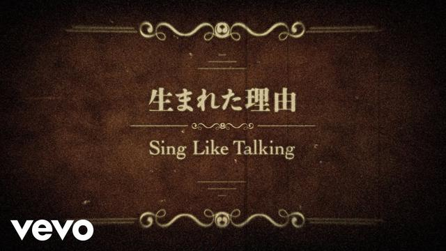 画像: SING LIKE TALKING - 「生まれた理由」 Lyric Video youtu.be